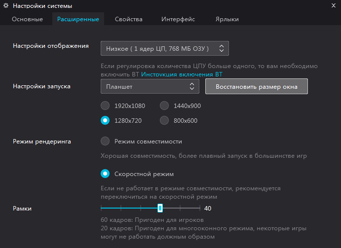 Настройки Nox App Player