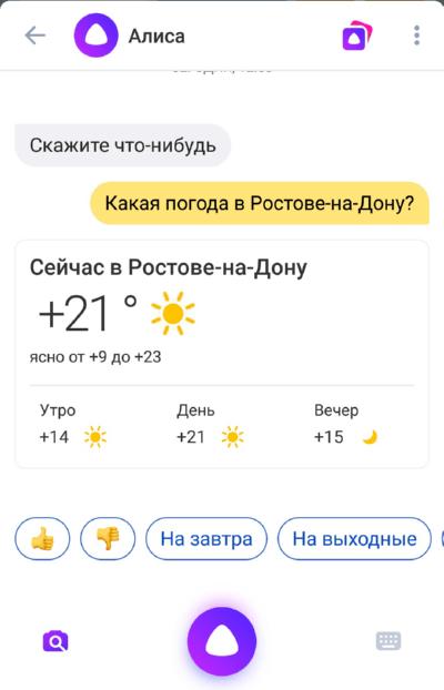 Узнать погоду у Яндекс Алисы