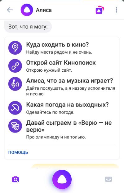Что умеет Алиса от Яндекса