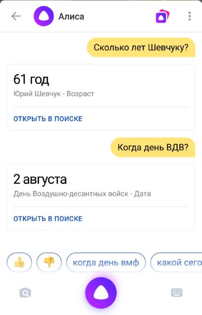Ассистент Алиса от Яндекса