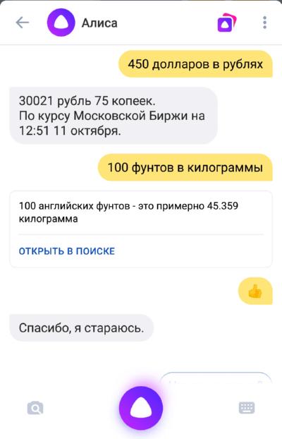 Валютный калькулятор онлайн яндекс