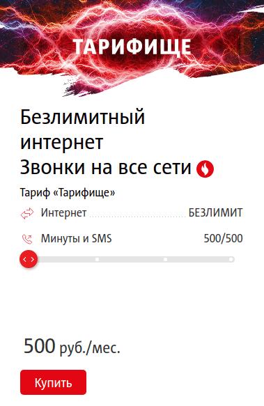 """МТС """"Тарифище"""""""