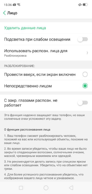 Распознавание лица Color OS 5.1