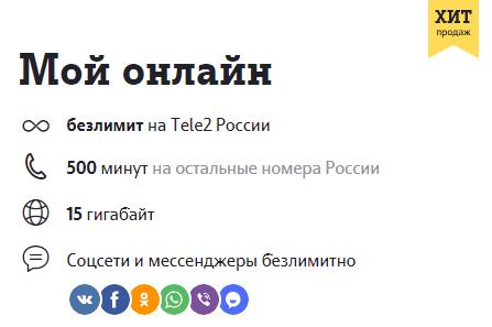 "Тариф Теле2 ""Мой онлайн"""