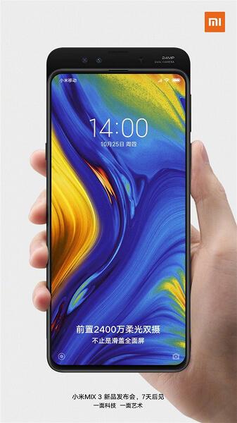 Xiaomi Mi Mix 3 спереди