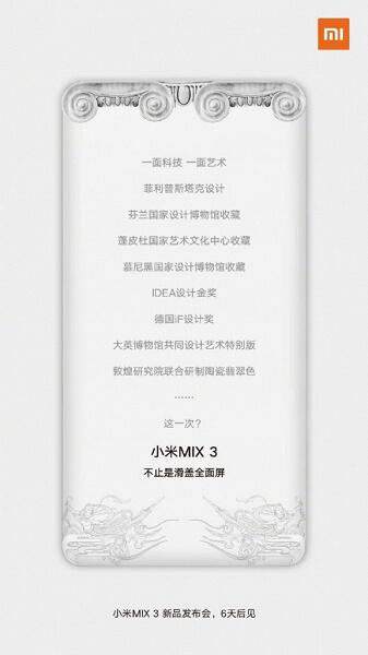 Xiaomi Mi Mix 3 специальное издание