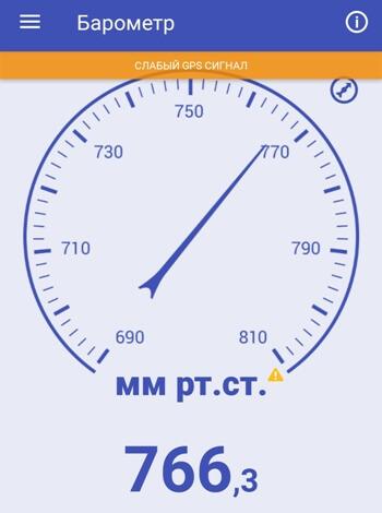 Приложение барометр