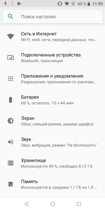Android 8.1 Nougat
