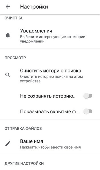 Настройки Google Files Go