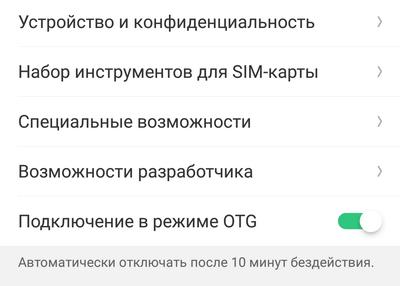 Включить OTG