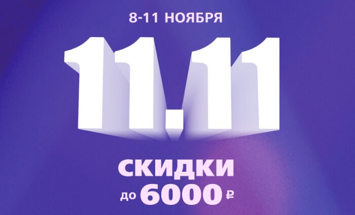 Акция 11.11 от Huawei