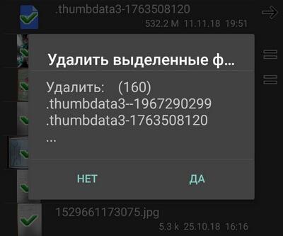 Папка thumbnails на Android