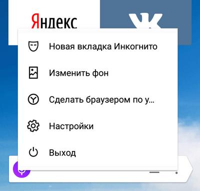 Сделать Яндекс.Браузер браузером по умолчанию