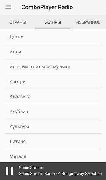 Приложение ComboPlayer