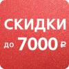 Скидки до 7000 рублей от Huawei