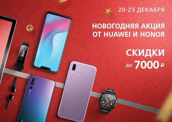 Новогодняя распродажа Huawei