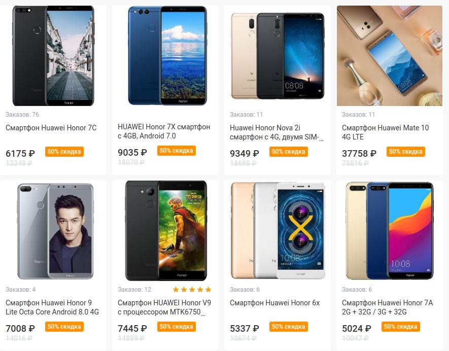 Скидка на Huawei на Pandao