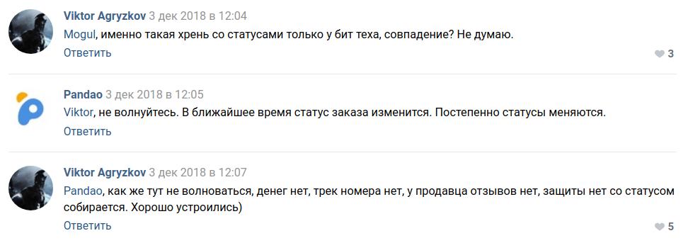 Pandao во ВКонтакте