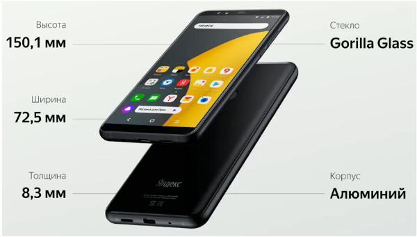 Яндекс.Телефон дизайн