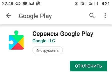 Отключение сервисов Google
