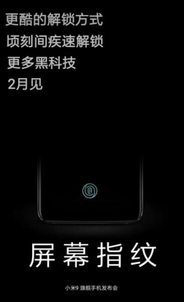 Тизер Xiaomi Mi 9