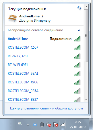 Сети Wi-Fi на Windows