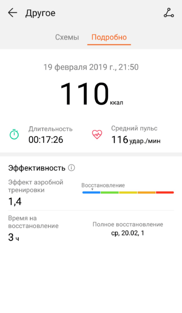 Тренировка в Honor Magic Watch