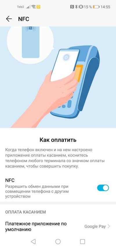NFC на Huawei и Honor