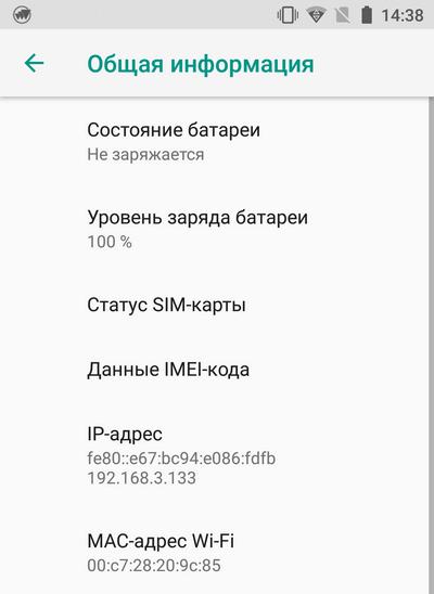 IP-адрес телефона