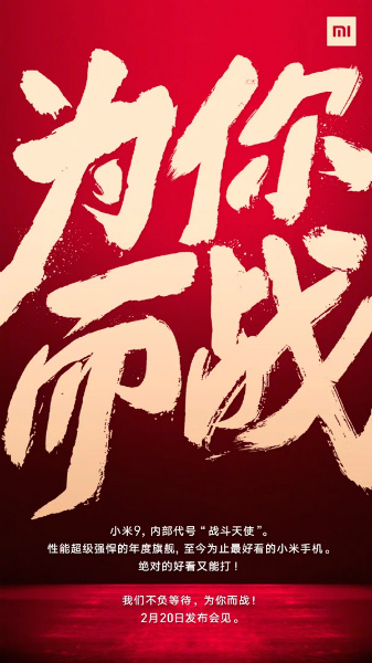 Постер Xiaomi Mi 9