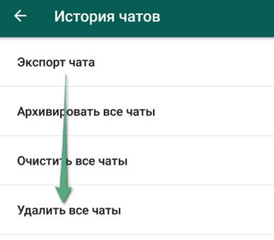 Удалить чаты WhatsApp