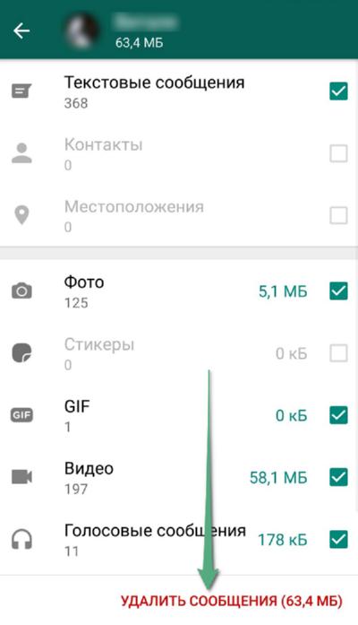 Удалить сообщения WhatsApp