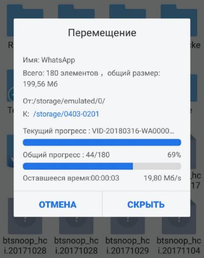 Перенос папки WhatsApp