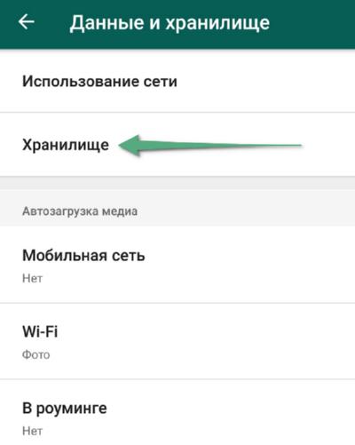 Хранилище WhatsApp