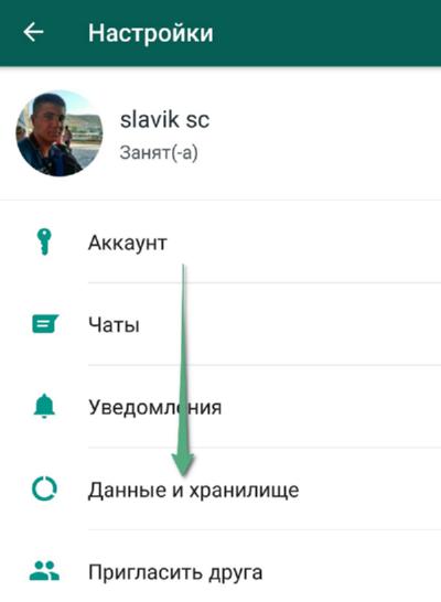 Данные и хранилище WhatsApp