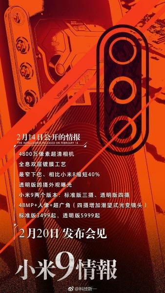 Цена на Xiaomi Mi 9