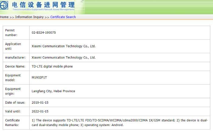 Сертификация Xiaomi Mi 9