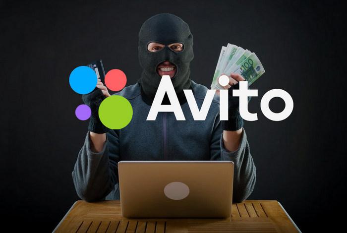 Мошенничество на Авито