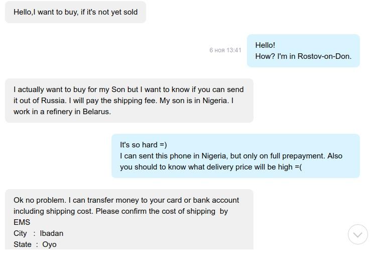 Нигерийское мошенничество