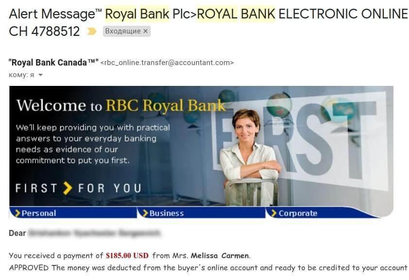 Липовый перевод от банка