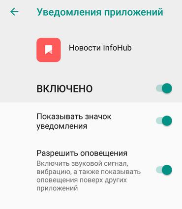 Уведомления приложения