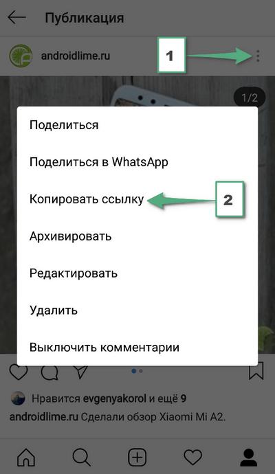 Копировать ссылку на Инстаграм