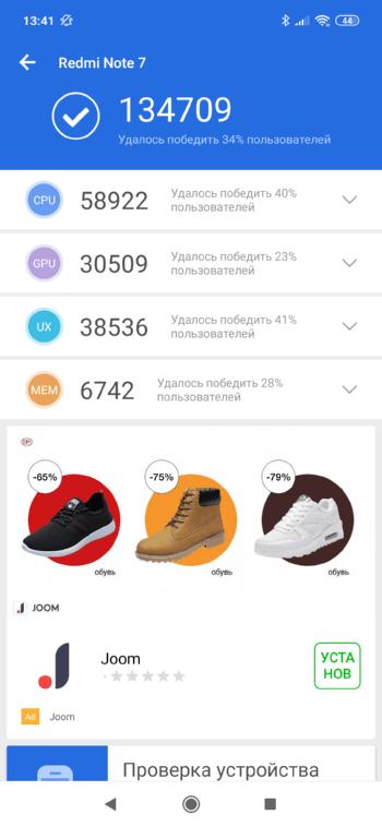 Redmi Note 7 в AnTuTu