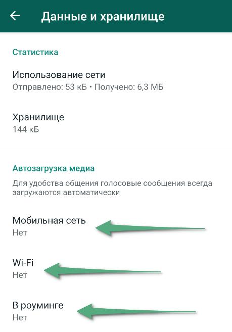 Настройка автозагрузки WhatsApp