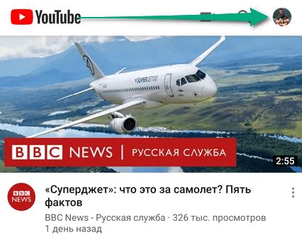 Профиль YouTube