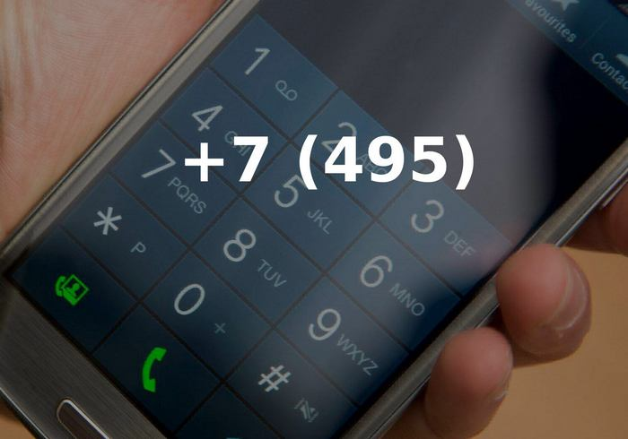 Звонки с номеров +7 495