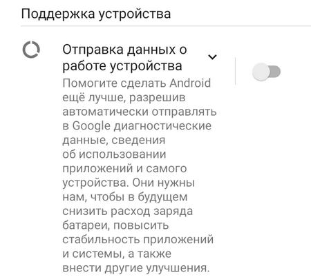 Отправка данных о работе устройства