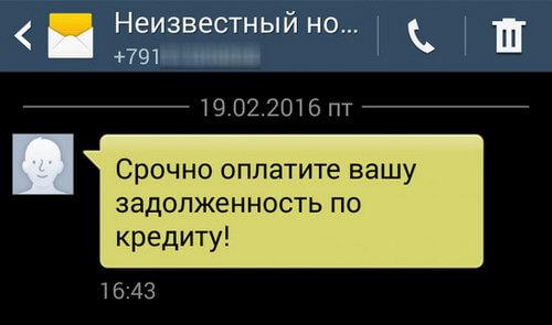 SMS мошенничество