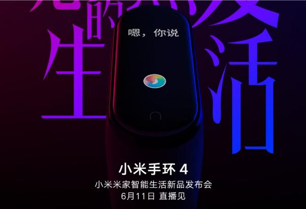 Дата анонса Xiaomi Mi Band 4