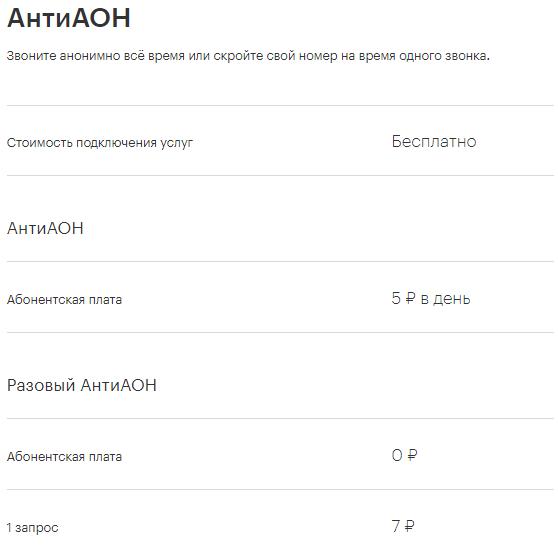 АнтиАОН Мегафон